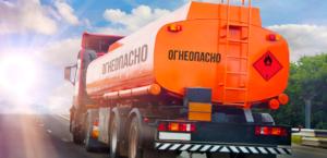 Перевезення небезпечних вантажів автомобільним транспортом